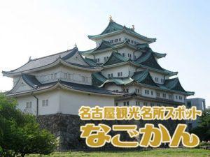 名古屋には観光地がない?【いえいえ、いろいろとありますよ。】