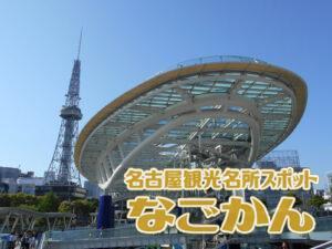 初めての名古屋観光オススメ3選!【ここだけは絶対行くべき観光スポット】