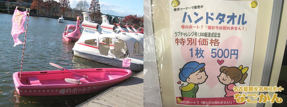 東山動植物園ボート
