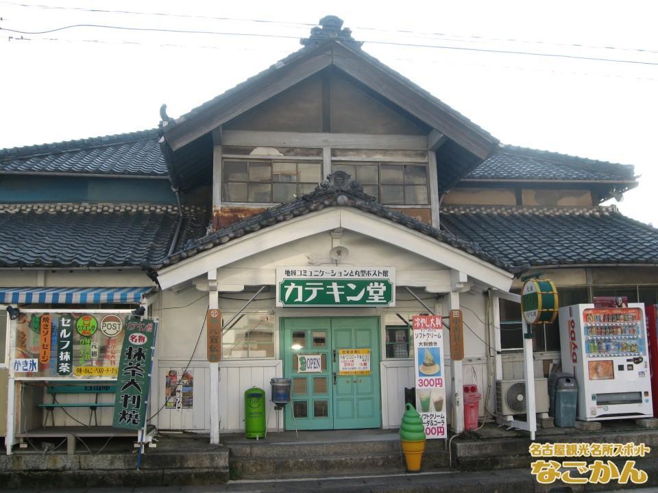 カテキン堂(外観)